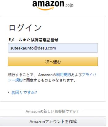 >偽サイトのアドレスは182.16.44.139/ap/signin?openid.pape.max_auth_age=0&openid.returm_to=https%3A%2F%2Fwww.amazon.co.jpと全く関係のないアドレスです。
