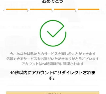 Amazon 個人情報の安全性 【重要】Amazon チーム あなたのアカウントは停止されましたと怪しい迷惑メールがきたので登録しました