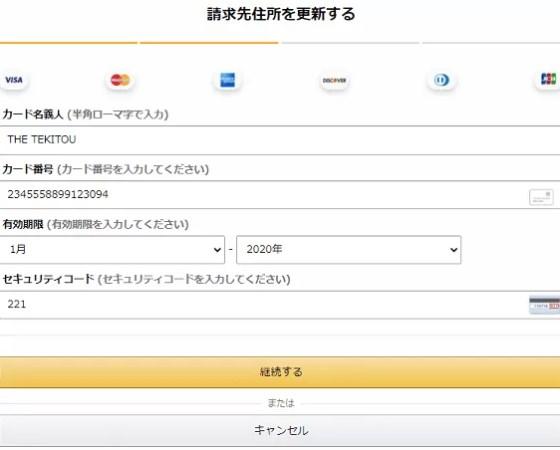 Amazonのクレジットカード情報を適当に入力する