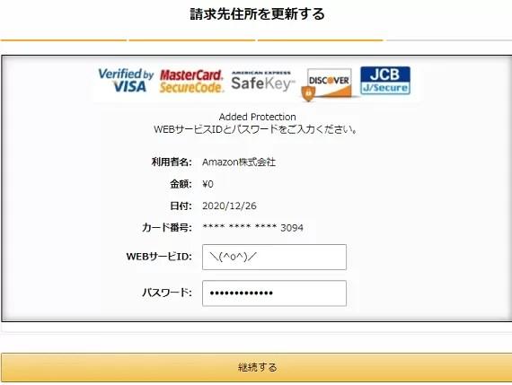 WebサービスIDとパスワードを適当に入力する