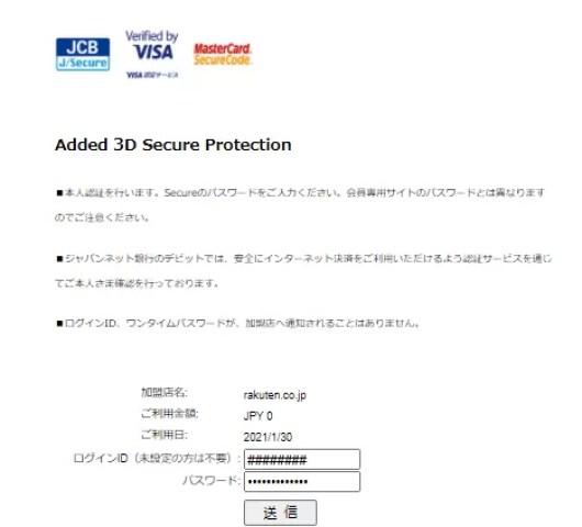 Added 3D Secure Protection(オンラインショッピング認証サービス)の確認