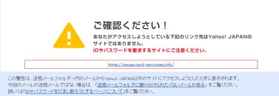 EPOS(エポスカード)の偽サイトを見てみた
