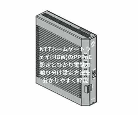 NTTホームゲートウェイ(HGW)のPPPoE設定とひかり電話の鳴り分け設定方法を分かりやすく解説(RV-440KI/MI/NE、PR-400KI/MI/NE、PR-500KI/MI、RS-500KI/MI、RT-500KI/MI、RX-600KI/MI編)