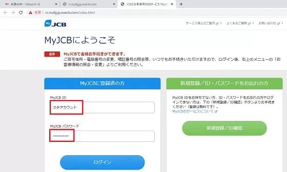 MyJCBにようこそ重要 MyJCBで各種お手続きができます。ご自宅住所・電話番号の変更、暗証番号の照会等、いつでもお手続きいただけますので、ログイン後、右上のメニューの「お客様情報の照会・変更」よりご利用ください。