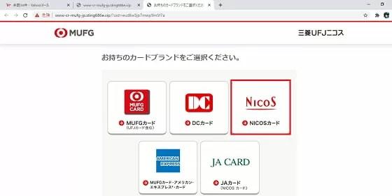最初にお持ちのカードブランドをご選択くださいと表示されるので、MUFGカード・DCカード・NICOSカードMUFGカードアメリカンエキスプレスカード・JAカードの中から選びます。ここではNICOSカードを選択します。