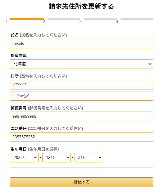 適当なメールアドレスとパスワードを使ってAmazonの偽サイトにログインするとアカウント情報をご確認くださいと表示され名前・生年月日・連絡先を入力する画面が表示されます。