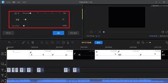 BGM・効果音のトラックを追加する方法は素材の追加と同じです。お好みのミュージックデータを追加したら♬マークの部分に反映されるのでBGMが0:00~1:00の間で流れるようになど右下赤枠を左右に動かし時間調整と編集画面からBGM・効果音のスピードと音量調整をする事が出来ます。