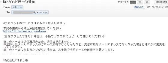 件名: [dアカウント]サービス通知.dアカウントのサービスはまもなく停止します 。下記の接続から停止原因を確認してくださいhttps://ntt-docomo-our-jp.radio.am
