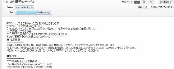 ETCサービスをご利用いただきありがとうございますETCサービスは無効になりました。引き続きサービスをご利用いただきたい場合は、下記リンクより詳細をご確認ください。ご変更はこちらから(https://www.etc-meisai1.top/