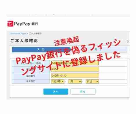【重要】クレジットカードローン審査申請の本人確認PayPay銀行という迷惑メールに登録しました