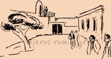 Σκίτσο εποχής που απεικόνιζε το εσωτερικό των Φυλακών Συγγρού.