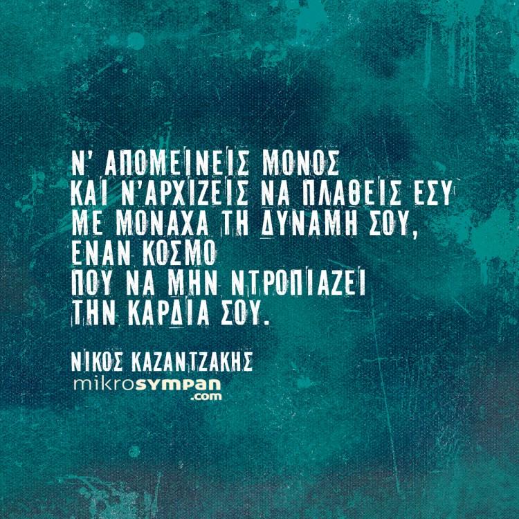 έναν κόσμο που να μην ντροπιάζει την καρδιά σου - Νίκος Καζαντζάκης - mikrosympan.com