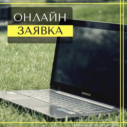 взять займ в москве срочно vzyat-zaym.su