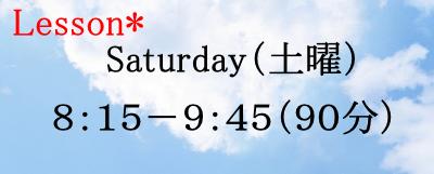 茨城県守谷市ヨガ教室みくり家|土曜日朝ヨガレッスン