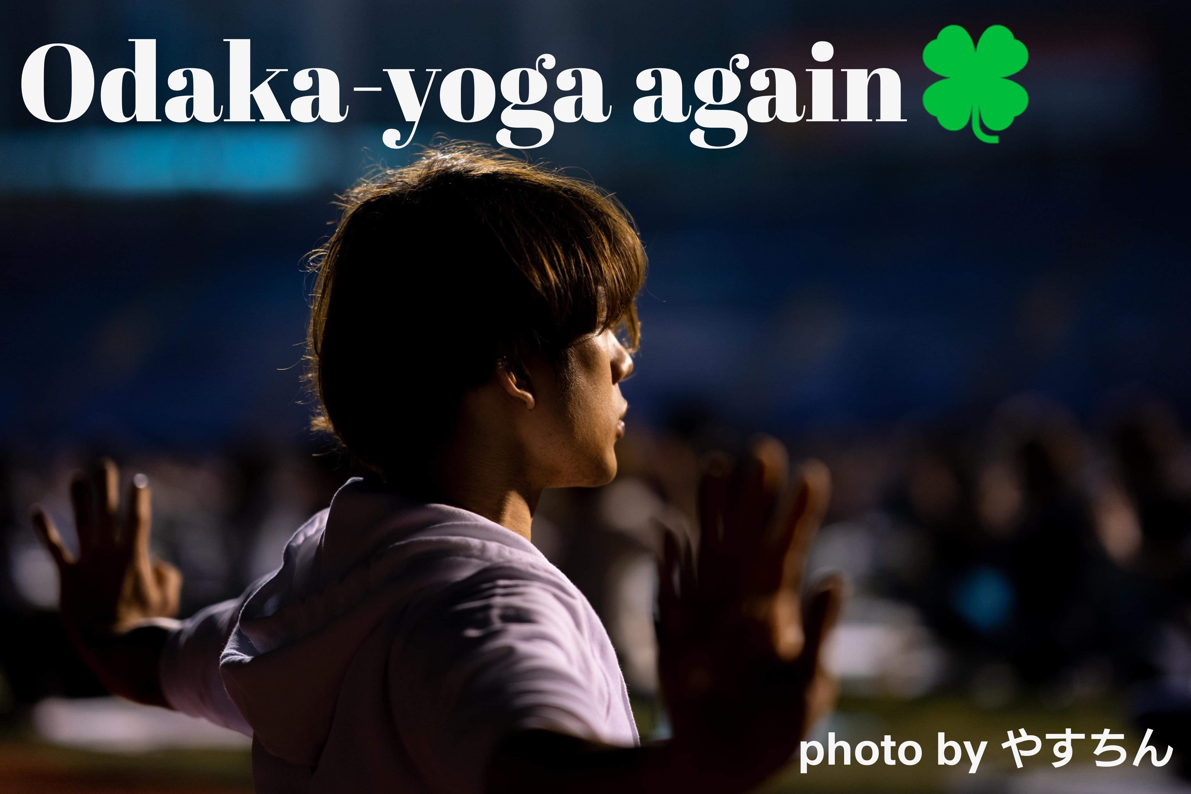 7月15日Odaka-yoga 残席わずか!