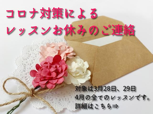 【コロナ対策】3/28、29、4月ヨガレッスン延期(中止)のご連絡