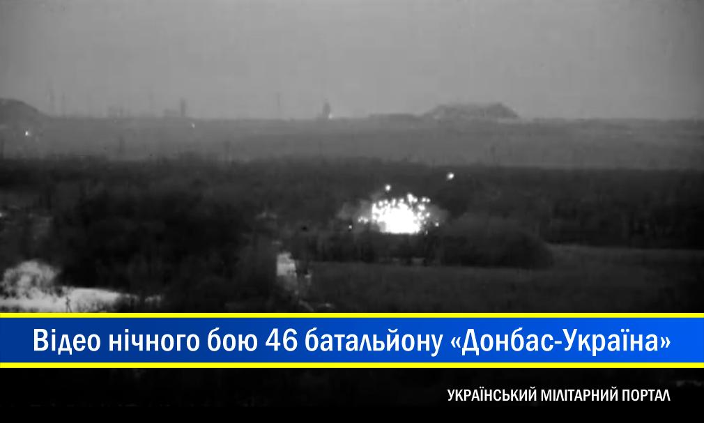 Кадри нічного бойового зіткнення 46 батальйону спецпризначення з російсько-терористичними підрозділами