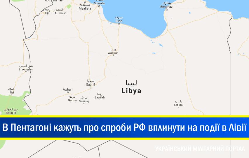 """В Пентагоні заявляють про """"беззаперечні"""" зв'язки лідера Лівії з РФ"""