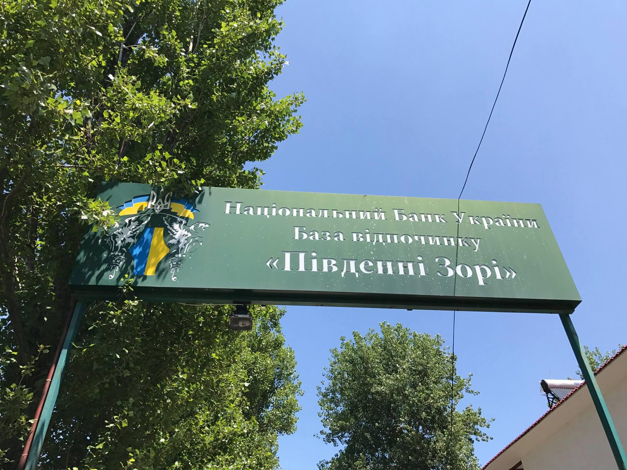 Національний банк України передав на баланс Міністерства оборони базу відпочинку в Затоці