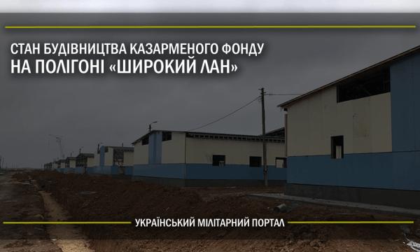 """Стан будівництва казарменого фонду на полігоні """"Широкий Лан"""""""