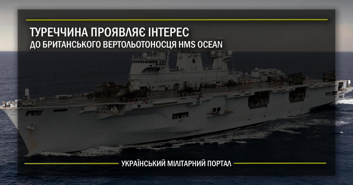 Туреччина проявляє інтерес до британського вертольотоносця HMS Ocean