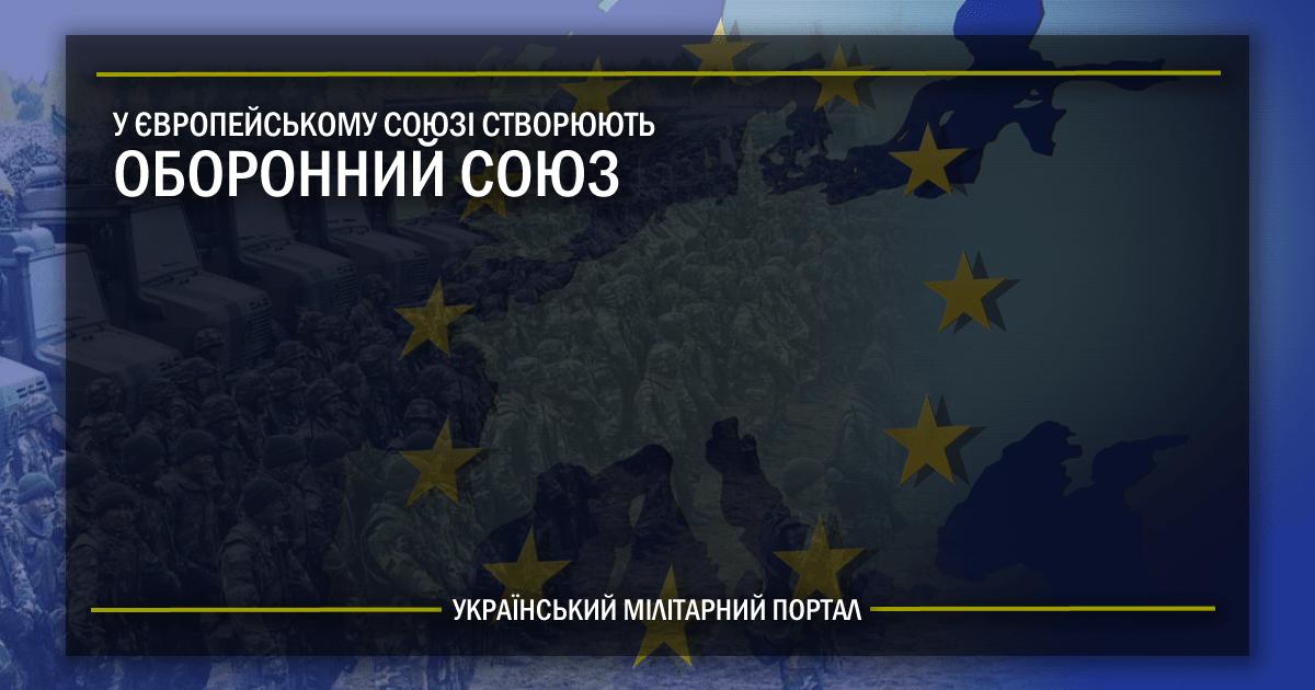 У ЄС створюють оборонний союз