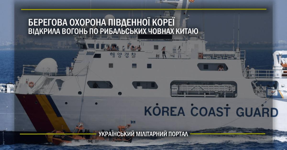 Берегова охорона Південної Кореї відкрила вогонь по рибальським човнам Китаю