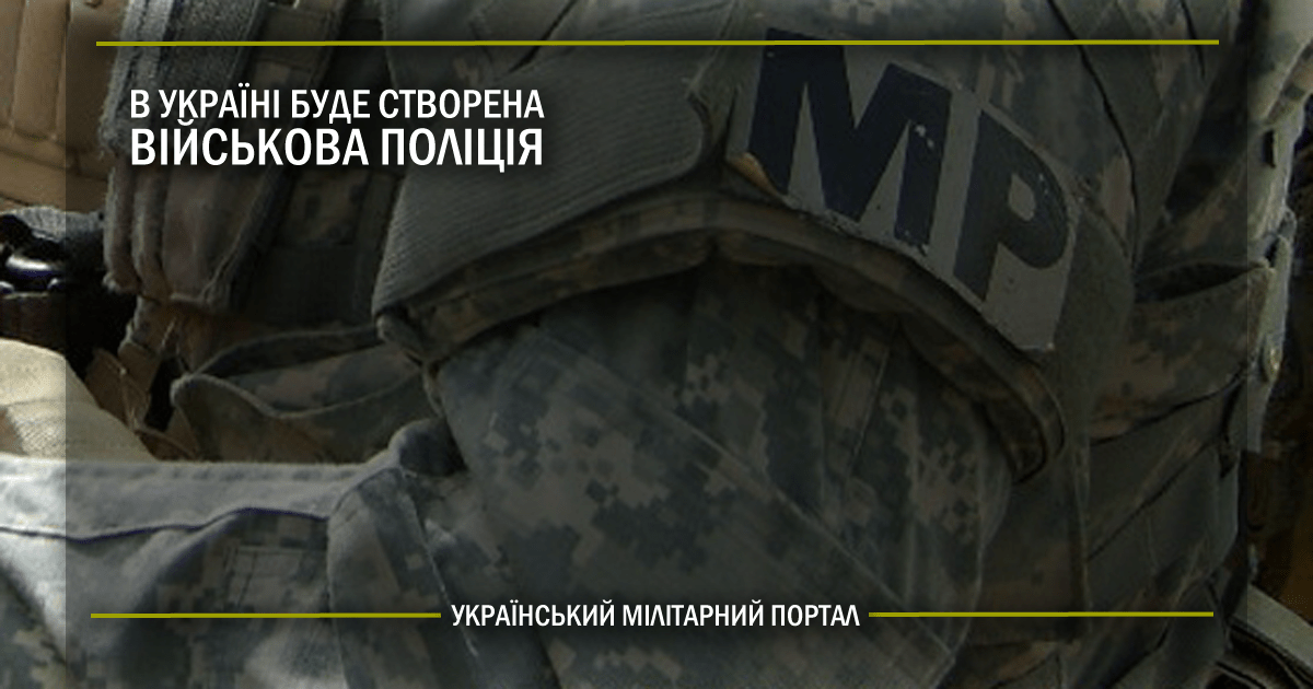 В Україні буде створена Військова поліція