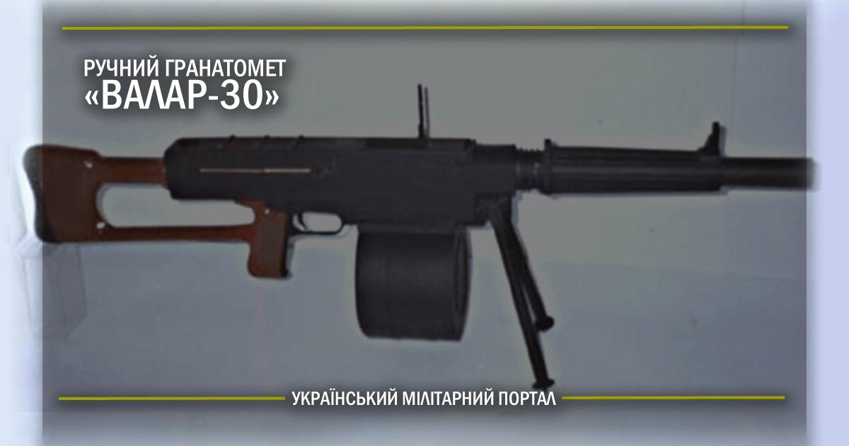 "Ручний гранатомет ""Валар-30"""