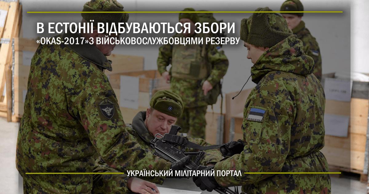"""В Естонії відбуваються збори з військовослужбовцями резерву """"Okas 2017"""""""