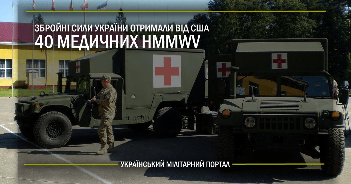 Збройні сили України отримали від США 40 медичних HMMWV