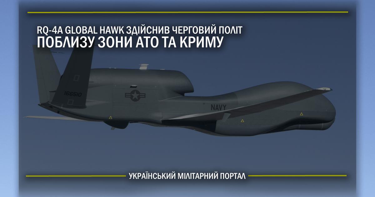 RQ-4 Global Hawk здійснив черговий політ поблизу зони АТО та Криму