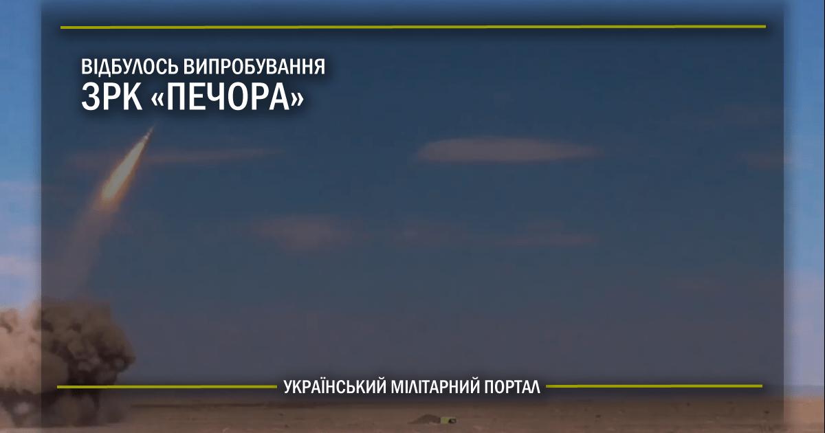"""Відбулось випробування ЗРК """"Печора"""""""