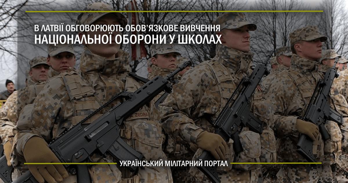 В Латвії обговорюють обов'язкове вивчення національної оборони у школах