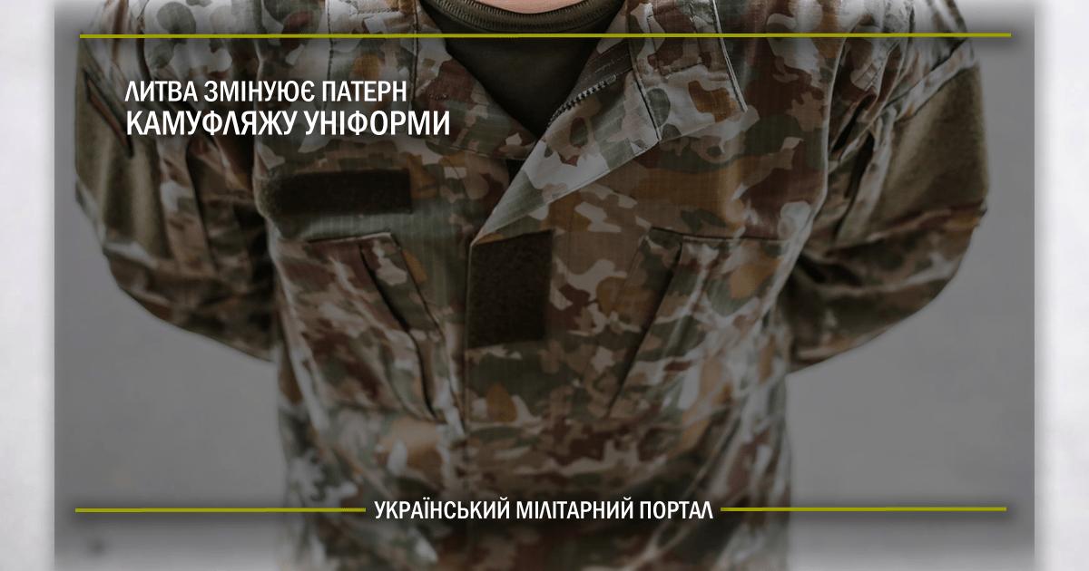 Литва змінює патерн камуфляжу уніформи