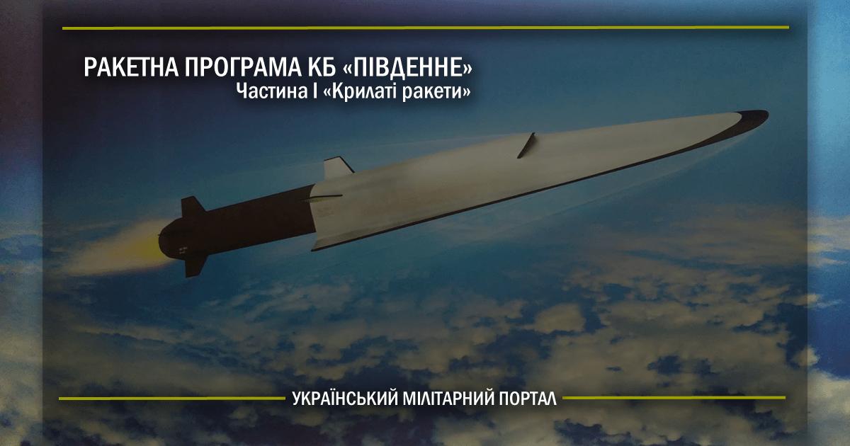 Ракетна програма КБ «Південне»