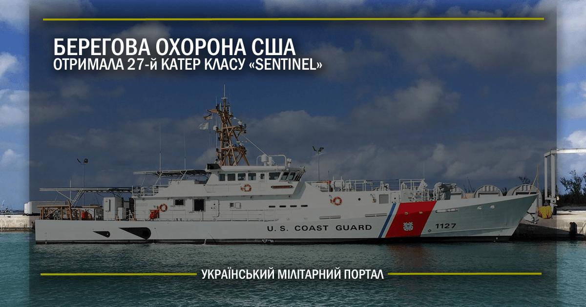 """Берегова охорона США отримала 27 катер класу """"Sentinel"""""""