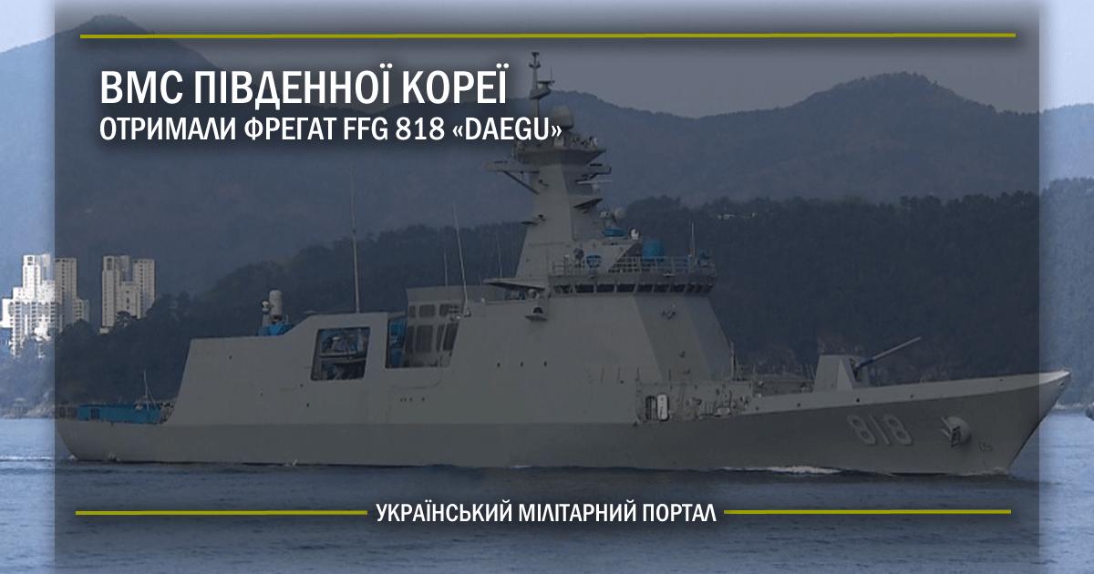 """ВМС Південної Кореї отримали фрегат FFG 818 """"Daegu"""""""