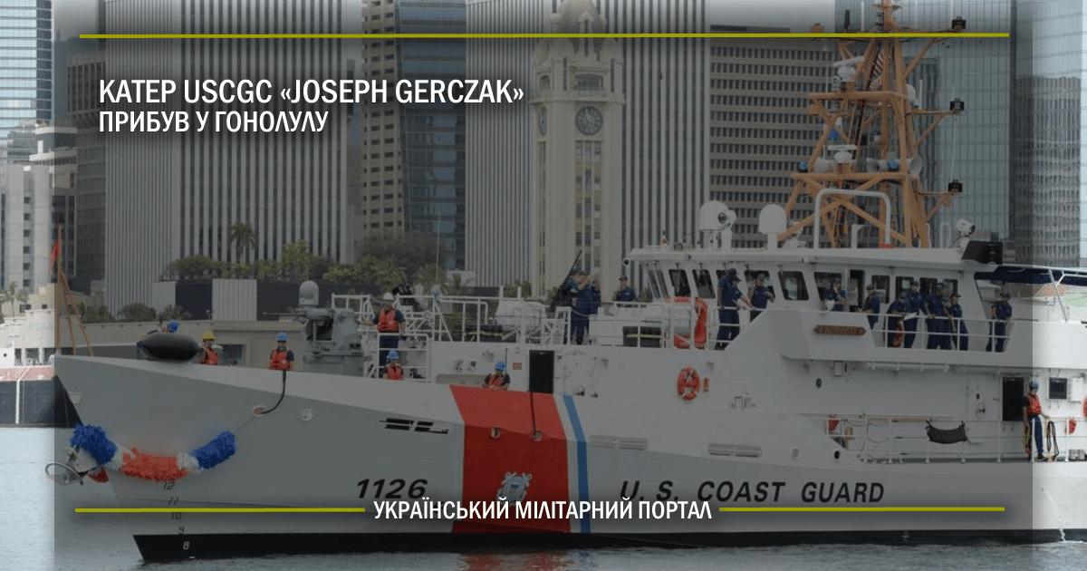 Катер USCGC «Joseph Gerczak» прибув у Гонолулу