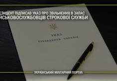 Президент підписав Указ про звільнення в запас військовослужбовців строкової служби