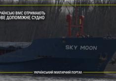Українські ВМС отримають нове допоміжне судно