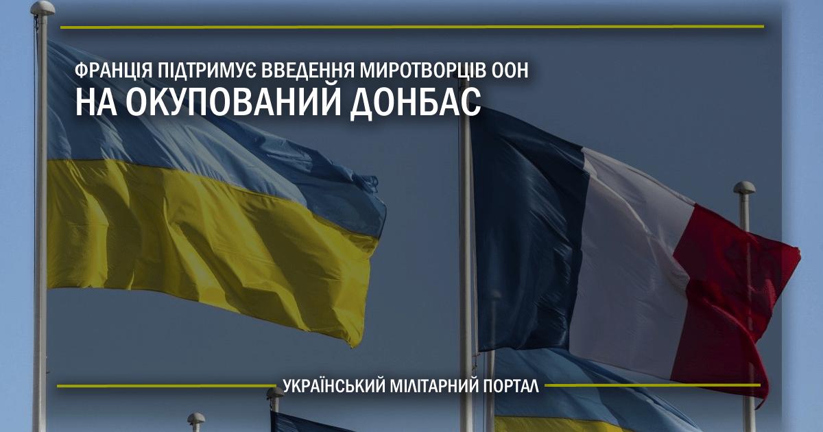 Франція підтримує введення миротворців ООН на окупований Донбас