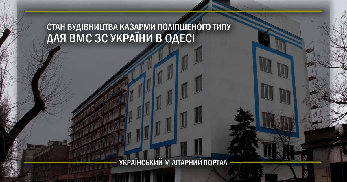 Стан будівництва казарми поліпшеного типу для ВМС ЗС України в Одесі