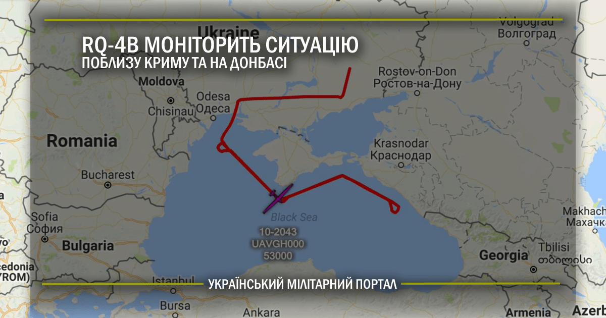RQ-4B моніторить ситуацію поблизу Криму та на Донбасі