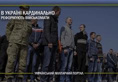 В Україні кардинально реформують військомати