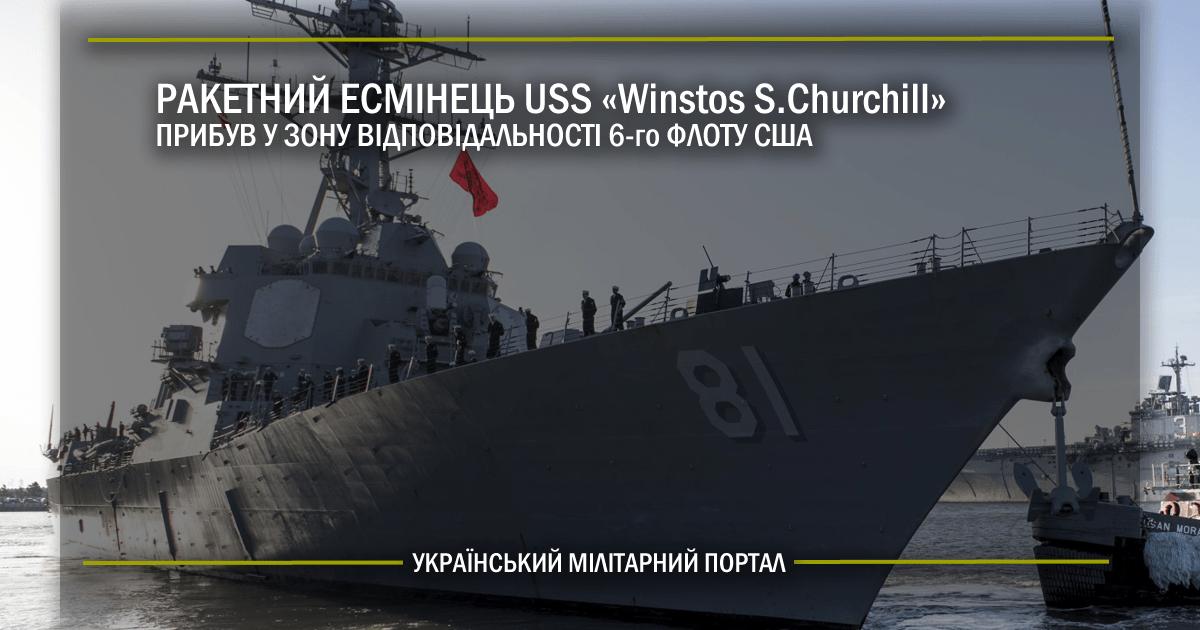 Ракетний есмінець USS «Winston S. Churchill» прибув у зону відповідальності 6-го флоту США