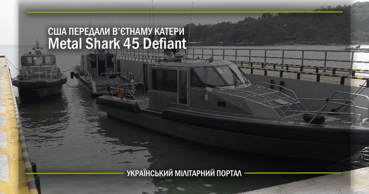 США передали В'єтнаму катери Metal Shark 45 Defiant