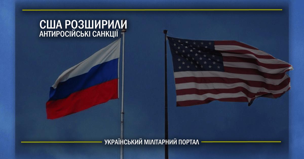 США розширили антиросійські санкції