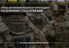 Спроба вербування мешканця Чернігівщини іноземними спецслужбами