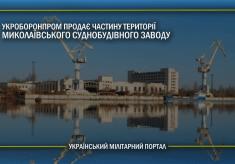 Укроборонпром продає частину території Миколаївського суднобудівного заводу
